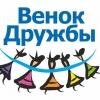 21 мая пройдет межрегиональный фестиваль национальных культур «Венок дружбы»