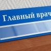 Главврача Спировской ЦРБ оштрафовали на 20 000 рублей за нарушение антикоррупционного законодательства