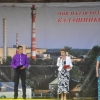 День поселка Калашниково вновь переносится, празднование намечено на 13 августа