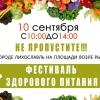 В Лихославле пройдет «Фестиваль здорового питания»