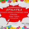 10 сентября в Лихославле пройдет традиционная благотворительная ярмарка «Отдаем вещи в хорошие руки»