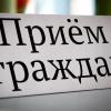 Прокуратура Лихославльского района проведет выездной прием и совместный прием граждан