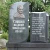 В Лихославле откроют памятник поэту Владимиру Соколову