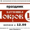 В Торжке пройдет фольклорно-этнографическая программа «Покров Батюшка»