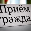 В прокуратуре Лихославльского района пройдет прием граждан, в том числе по вопросам преступлений в отношении несовершеннолетних
