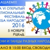 В Лихославле пройдет VΙ фестиваль национальных культур «Дружба народов»