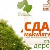 В Торжке пройдет акция «Сдай макулатуру – спаси дерево!»