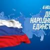 Лихославльский район отметит День народного единства