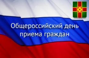 12 декабря в администрации Лихославльского района пройдет Общероссийский день приема граждан