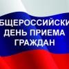 12 декабря в отделе Пенсионного фонда в Лихославльском районе пройдет Общероссийский день приема граждан