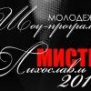 17 декабря определится «Мистер Лихославль – 2016»