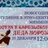 Для гостей фестиваля «Парад дедов Морозов» в Лихославльском районе будут запущены дополнительные рейсовые автобусы