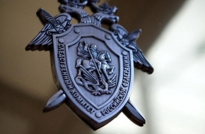 15 января День создания следственного комитета России