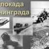 В Лихославле прошла встреча, посвященная снятию блокады Ленинграда