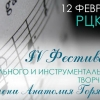 В Лихославле пройдет IV открытый фестиваль им. Анатолия Горячева «Мы вместе»