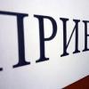 14 февраля в Торжке пройдет прием граждан замруководителя СУ полковник юстиции Захаров Станислав
