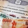 28 семей в Торжокском районе получили сертификаты на материнский капитал в феврале 2017 года