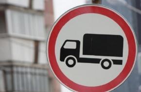 В Торжке ограничат движение грузового транспорта