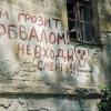 Жителям Тверской области при переселении из ветхого жилья пришлось платить за каждый лишний метр