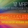 В Лихославле пройдет концерт зарубежной музыки «Сияние талантов»