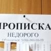 Жительница Торжокского района устроила у себя дома «резиновую квартиру»