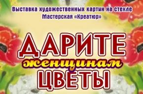 В Торжке открылась выставка художественных картин на стекле мастерской «Креатюр»