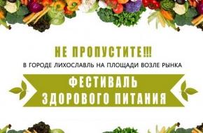 29 апреля в Лихославле пройдет Фестиваль здорового питания