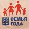 В Торжке начался прием заявок на участие в конкурсе «Семья года-2017», главный приз – 30 000 рублей