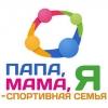 Семья Кондратьевых из Торжка взяла серебро на областном фестивале спортивных семей