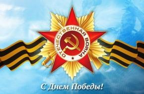 Программа мероприятий в городе Лихославле, посвященных 72-й годовщине Победы в Великой Отечественной войне