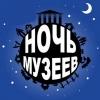 20 мая в Торжке пройдет акция «Ночь музеев»