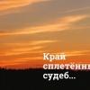 «Край сплетённых судеб…»