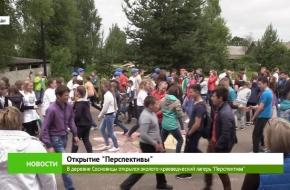 В Лихославльском районе открылся эколого-краеведческий лагерь «Перспектива» (видео)
