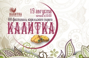 19 августа — фестиваль карельского пирога «Калитка» (видео)