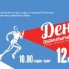 12 августа в Лихославле пройдет День физкультурника