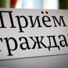 Вместо министра природных ресурсов и экологии 18 августа в Лихославле прием граждан проведет начальник отдела государственного надзора минприроды