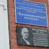 ГБПОУ «Калашниковский колледж» проводит набор групп по вечерней форме обучения