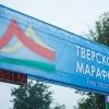 Лихославльские спортсмены стали призерами «Тверского марафона-2017»