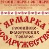 В Лихославле пройдет ярмарка выходного дня российско-белорусских товаров «Содружество»