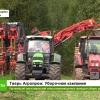 Крупнейший сельхозпроизводитель Лихославльского района ООО «Тверь Агропром» проводит уборку урожая (видео)