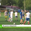Лихославльские футболисты более чем достойно выступили на Всероссийском турнире «Кожаный мяч» в Волгограде (видео)