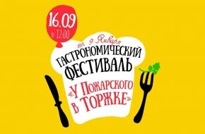 16 сентября пройдет гастрономический фестиваль «У Пожарского в Торжке…»