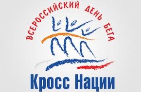 22 сентября в Лихославле пройдет «Кросс нации. День бега»