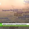 Лихославльский район на Международной туристской выставке «Отдых Leisure 2017» (видео)
