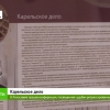 В Лихославле прошла конференция, посвященная судьбам репрессированных карел (видео)