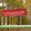 В посёлке Калашниково открылся обновлённый благоустроенный парк (видео)
