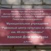В деревне Кава Лихославльского района капитально отремонтирован Дом культуры