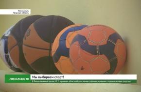 В Лихославльской школе № 2 после капитального ремонта открылся спортзал (видео)
