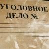 Жителю Спирово вынесли приговор за «неосторожную смерть»