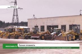 В Лихославле проведена проверка готовности организаций и техники к зимнему содержанию дорог (видео)